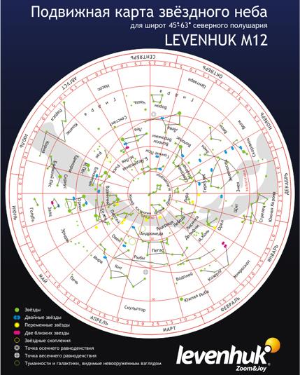 Карта звездного неба Levenhuk