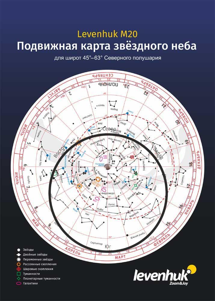 большая подвижная карта звездного неба