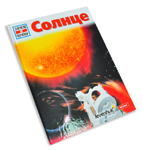 Солнце. Детская энциклопедия Levenhuk